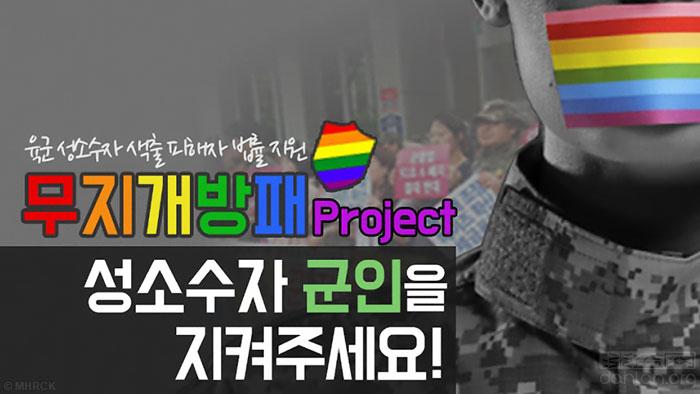 韩国陆军总参谋长被曝反同性恋丑闻