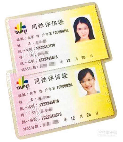 台湾地区将在两年内修改规定 承认同性婚姻合法