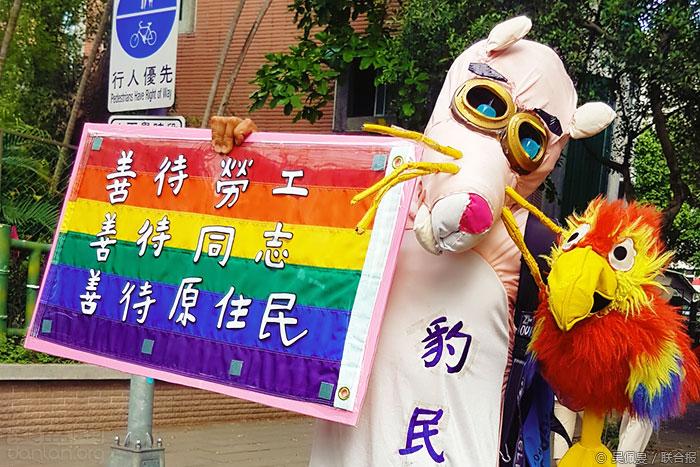 同志化身粉红豹,呼吁善待劳工