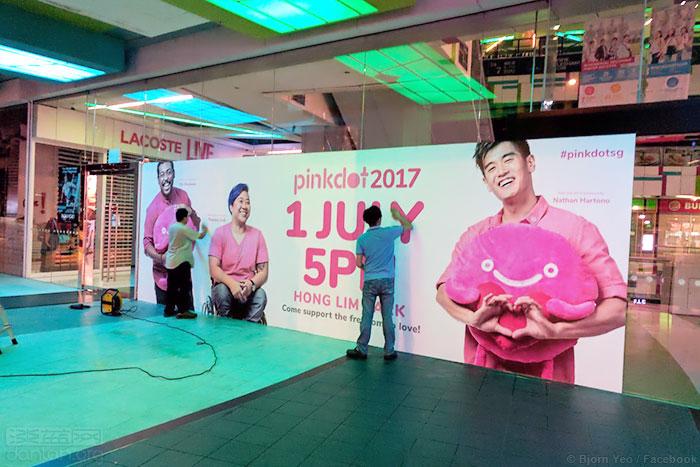 """新加坡""""粉红点""""大型海报亮相国泰商场"""