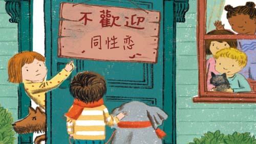 """""""西安不欢迎同性恋"""" 中国LGBT活动被迫取消"""
