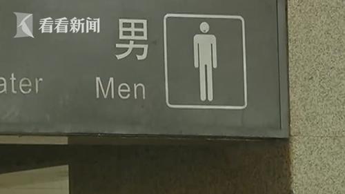 男子疑偷窥同性如厕被抓 竟是惯偷在背后翻包