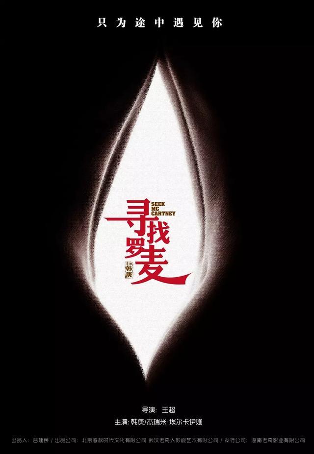 """韩庚凭""""同性情感""""电影《寻找罗麦》转型文艺小生!?"""