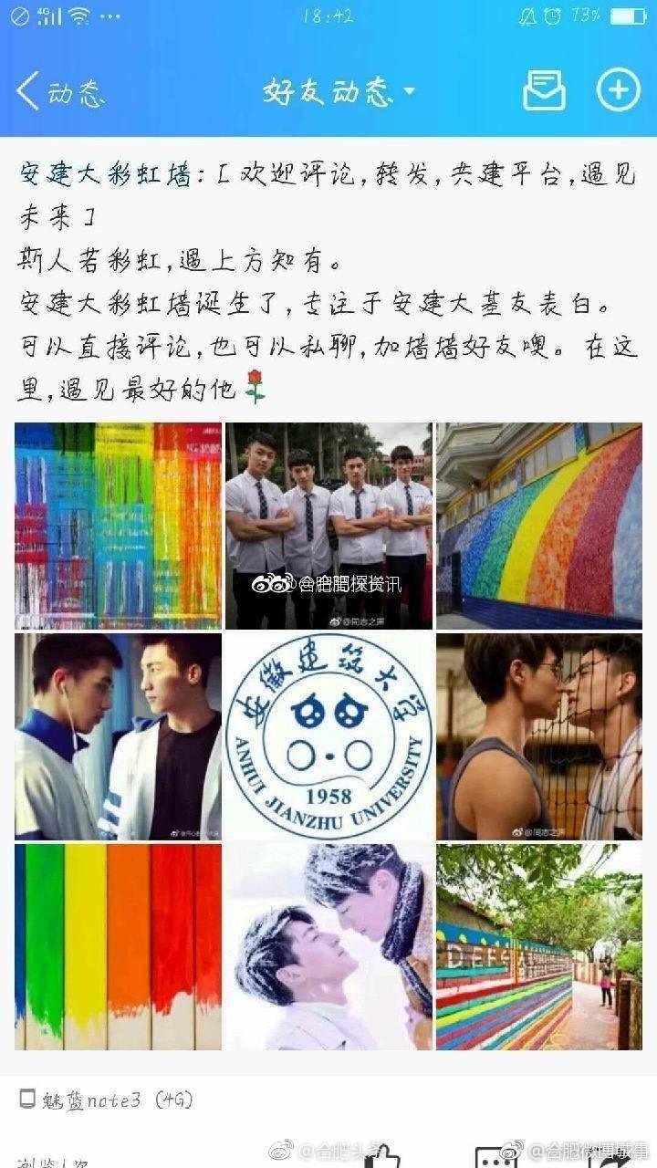 """安徽一高校现""""彩虹墙""""专注""""基友""""表白 你怎么看?"""