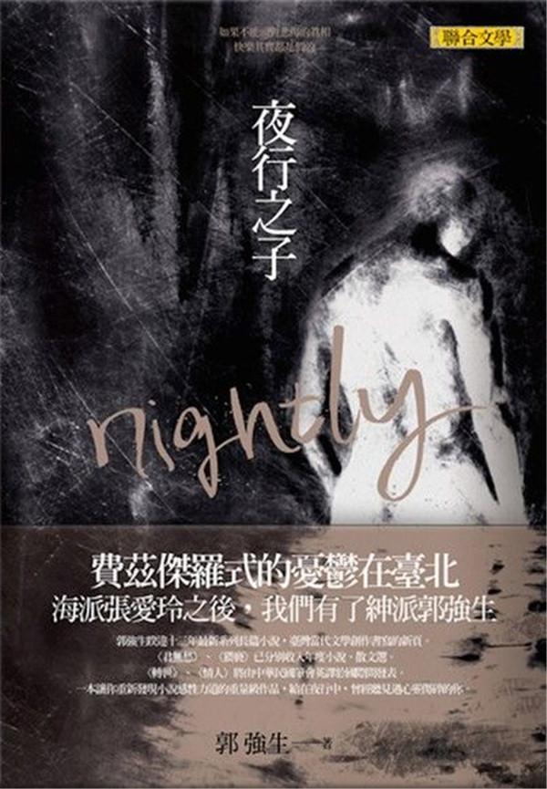 """从白先勇到郭强生,台湾""""同志文学""""也是时代的见证者"""