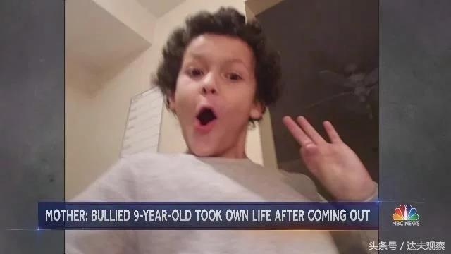 美国:9岁男孩因同性恋在小学被歧视后自杀身亡
