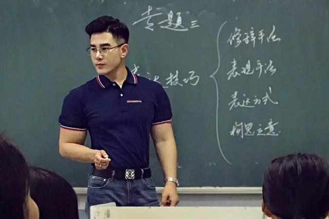 竟然有这么帅的语文老师?