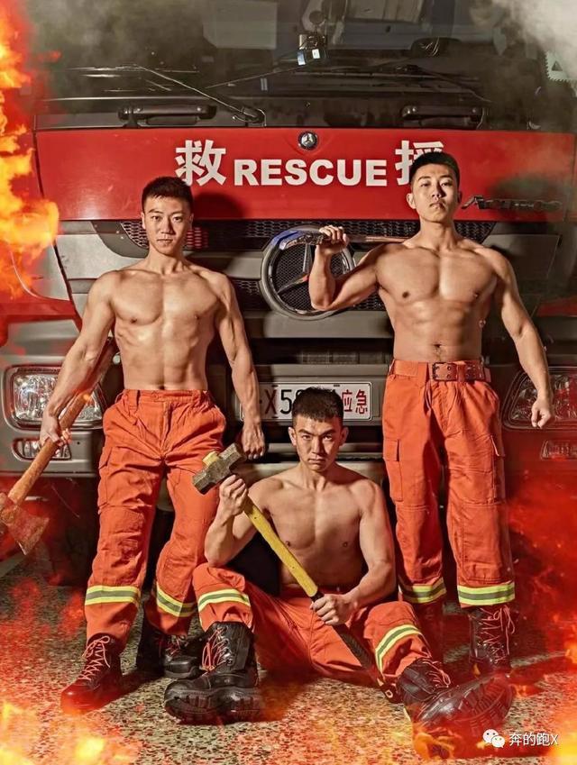 Duang!!中国消防又发福利了
